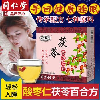 北京同仁堂茯苓百合酸棗仁茶 正品助睡眠茶