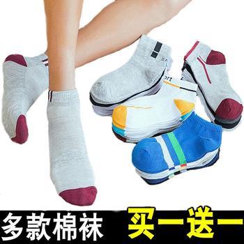 韩尚莯足男运动透气短袜防臭10双