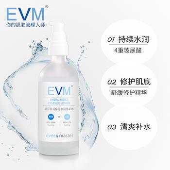 EVM 玻尿酸高保湿微精华水105ml 赠按压泵 8.86%保湿因子