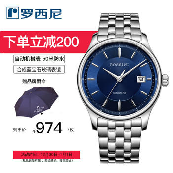 19年新品罗西尼蓝手表男时尚防水自动机械男表518865