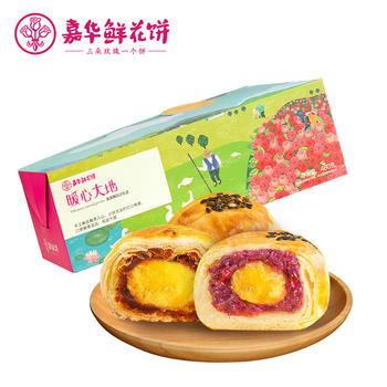 嘉华鲜花饼 蛋黄酥8枚暖心大地礼盒480g 多口味礼盒