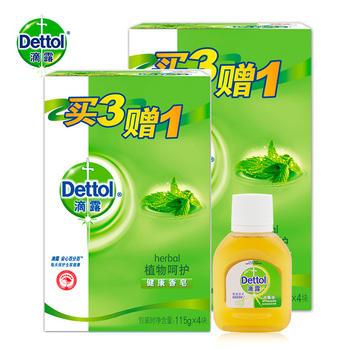滴露健康香皂植物呵护115克*8