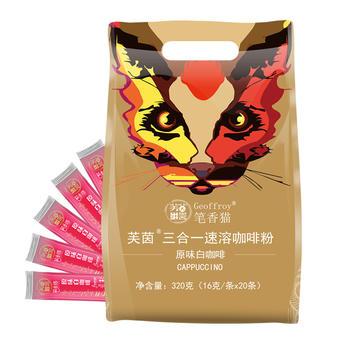 笔香猫原味白咖啡风味速溶咖啡粉三合一20条袋装