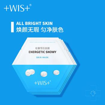 WIS能量雪肌面膜24片套装控油补水提亮肤色改善暗黄