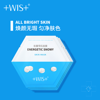 WIS能量雪肌面膜 补水保湿提亮肤色控油改善暗黄清洁