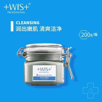 中国•WIS绿泥抗痘面膜清洁毛孔控油祛痘