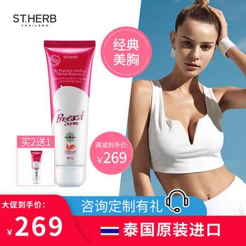 【买赠】泰国圣荷美胸霜丰胸45g 美胸产品丰乳精油霜