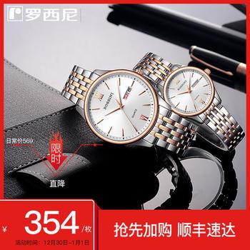 新款罗西尼手表女双历钢带防水情侣女表商务男表718573