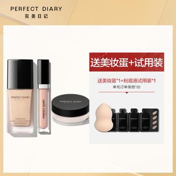完美日记精致底妆套装粉底散粉遮瑕液化妆品彩妆套装