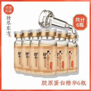 美康粉黛六胜肽胶原蛋白精华10ml*6瓶 补水保湿