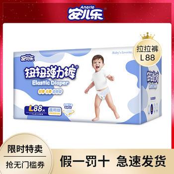 安儿乐拉拉裤弹力裤男女通用尿不湿L88片(9-14kg)