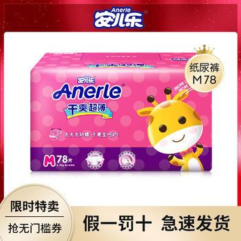 安儿乐干爽超薄纸尿裤男女通用尿不湿M78片(6-11kg)