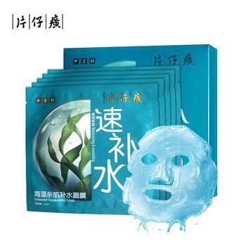片仔癀海藻亲肌补水面膜25ml*5pc  补水保湿亲肌