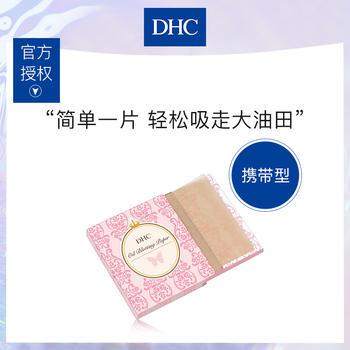 DHC吸油面纸(携带型)65*100mm*100张 天然麻清洁毛孔