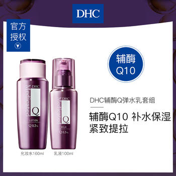DHC辅酶精萃赋活水乳液优惠组辅酶水乳Q10补水滋润保湿