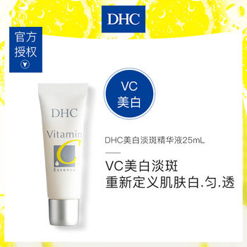 DHC美白淡斑精华液25mL 维C淡化色斑晒黑修护