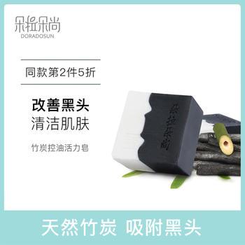 朵拉朵尚竹炭控油清爽活力皂115g温和清洁去黑头控油
