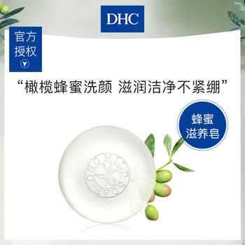 DHC橄榄蜂蜜滋养皂90g 温和洁面皂保湿滋润深层清洁