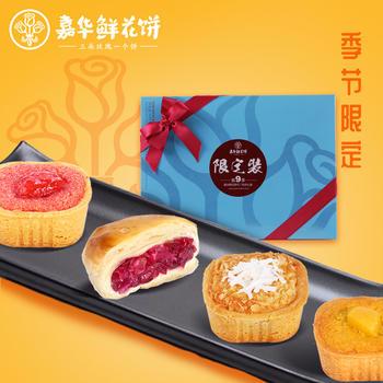 嘉华鲜花饼季节限定装礼盒440g 云南特产零食小吃