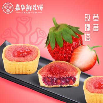 嘉华 玫瑰草莓塔礼盒 240g 特产糕点心零食
