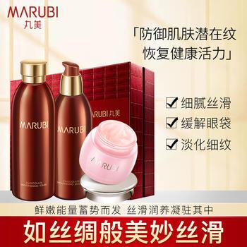 中国•丸美(MARUBI)巧克力丝滑系列【冰肌玉骨】三件套
