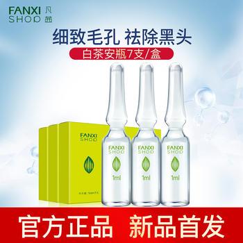 中国凡茜安瓶精华收缩毛孔小白瓶保湿补水精华原液