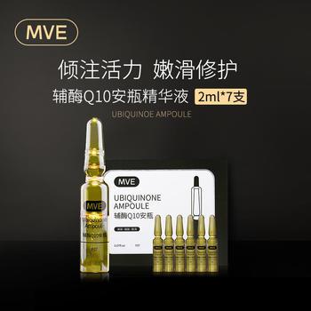 MVE辅酶Q10安瓶 修护抗皱提亮肤色补水保湿面部精华