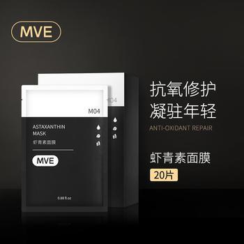 MVE虾青素面膜 修护衰老肌淡化细纹亮肤补水保湿面膜