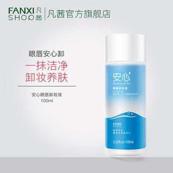 中国•凡茜安心温和无刺激眼唇卸妆液100ml