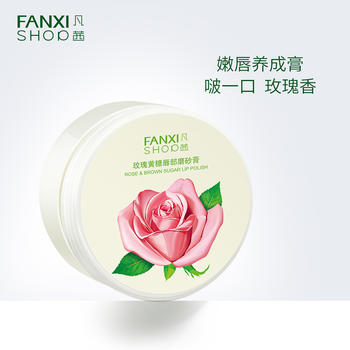 中国•凡茜玫瑰黄糖唇部淡化唇纹保湿滋润磨砂膏