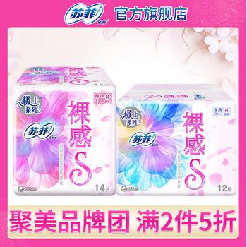 【苏菲品牌团!2件5折】苏菲极上裸感S系列卫生巾组合