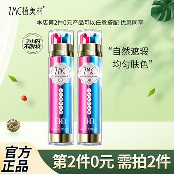中国•植美村(ZMC)红蓝管不脱妆裸色霜 BB 25ml*2