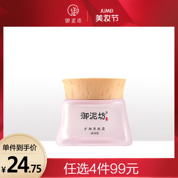 中国•御泥坊矿物养肤霜(滋润型)50g
