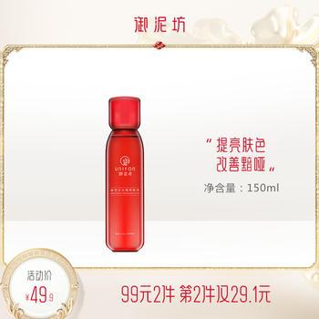 御泥坊•晶亮红石榴养肤水化妆水补水提亮