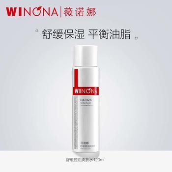 中国•薇诺娜舒缓控油爽肤水120ml平衡水油