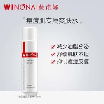 中国•薇诺娜净痘清颜爽肤水120ml净爽清润