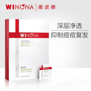 中国•薇诺娜清痘净油面膜泥