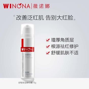 中国•薇诺娜舒敏保湿修红霜15g改善泛红