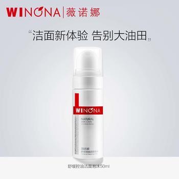 中国•薇诺娜舒缓控油洁面泡沫50ml