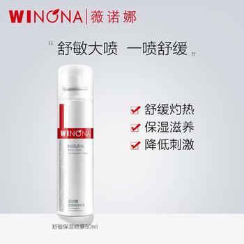薇诺娜舒敏保湿喷雾50ml舒缓修护保湿
