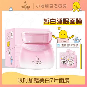 中国•小迷糊牛奶柔滑亮肤睡眠面膜100g