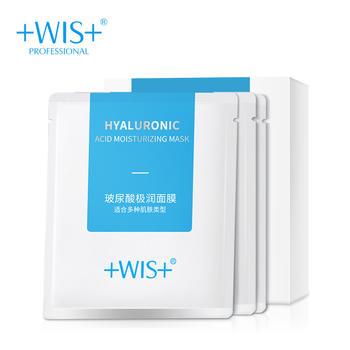 WIS补水面膜3片随机发货保湿锁水极润旅行小样玻尿酸水嫩滋养肌肤