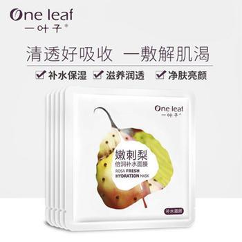 中国•一叶子(one leaf)嫩刺梨倍润补水面膜 25ml/片*5
