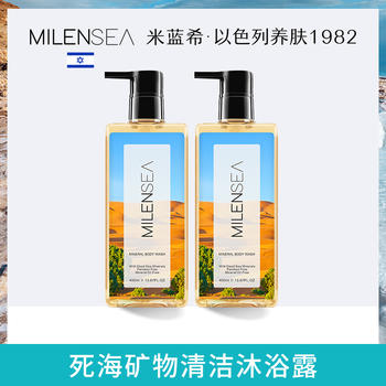 MILENSEA死海矿物沐浴露滋润植萃补水温和清洁沐浴乳
