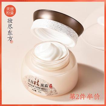 【第2件半价】美康粉黛玉白祛斑霜 去除色斑晒斑嫩白淡化痘印50g