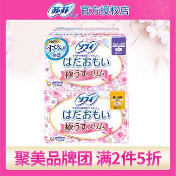 【苏菲品牌团!2件5折】原装进口苏菲卫生巾温柔肌
