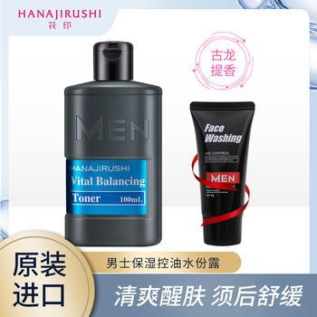 日本•花印(HANAJIRUSHI)男士保湿控油水份露100ml