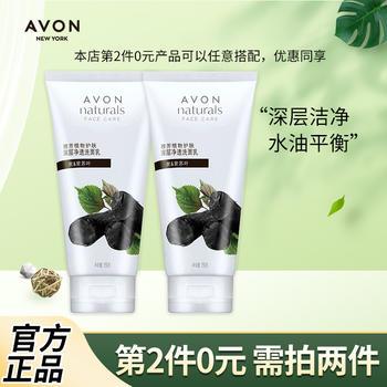 雅芳炭紫苏叶洁面乳深层植物清洁洗面奶男女洗面奶