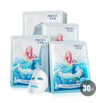 珀莱雅人鱼补水保湿提亮水养面膜30片