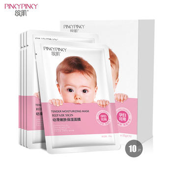 缤肌 幼滑嫩肤美肌补水面膜10片装  孕妇可用